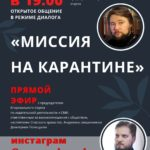 """""""Миссия на карантине"""": прямой эфир в Инстаграм канале @spasandreevka"""