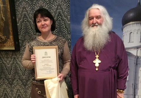 Поздравление с получением премии губернатора Московской области