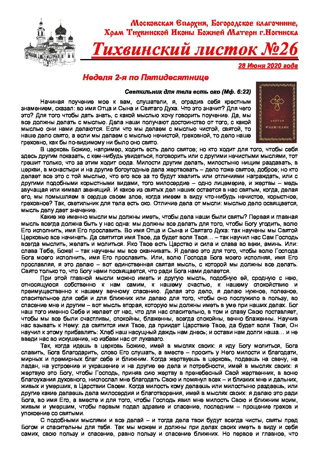 Тихвинский листок №26