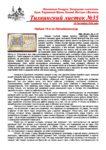 Тихвинский листок №35