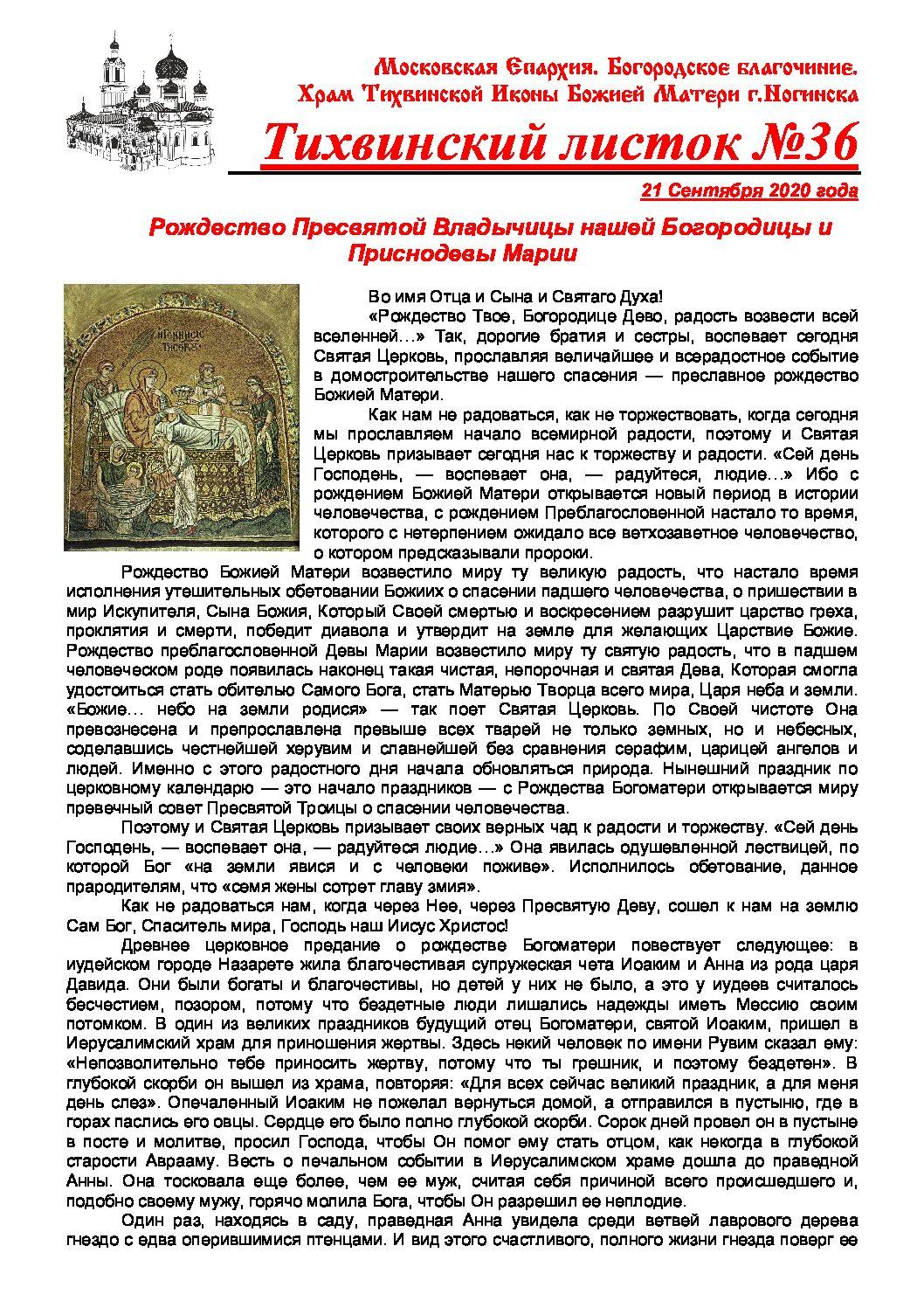 Тихвинский листок №36