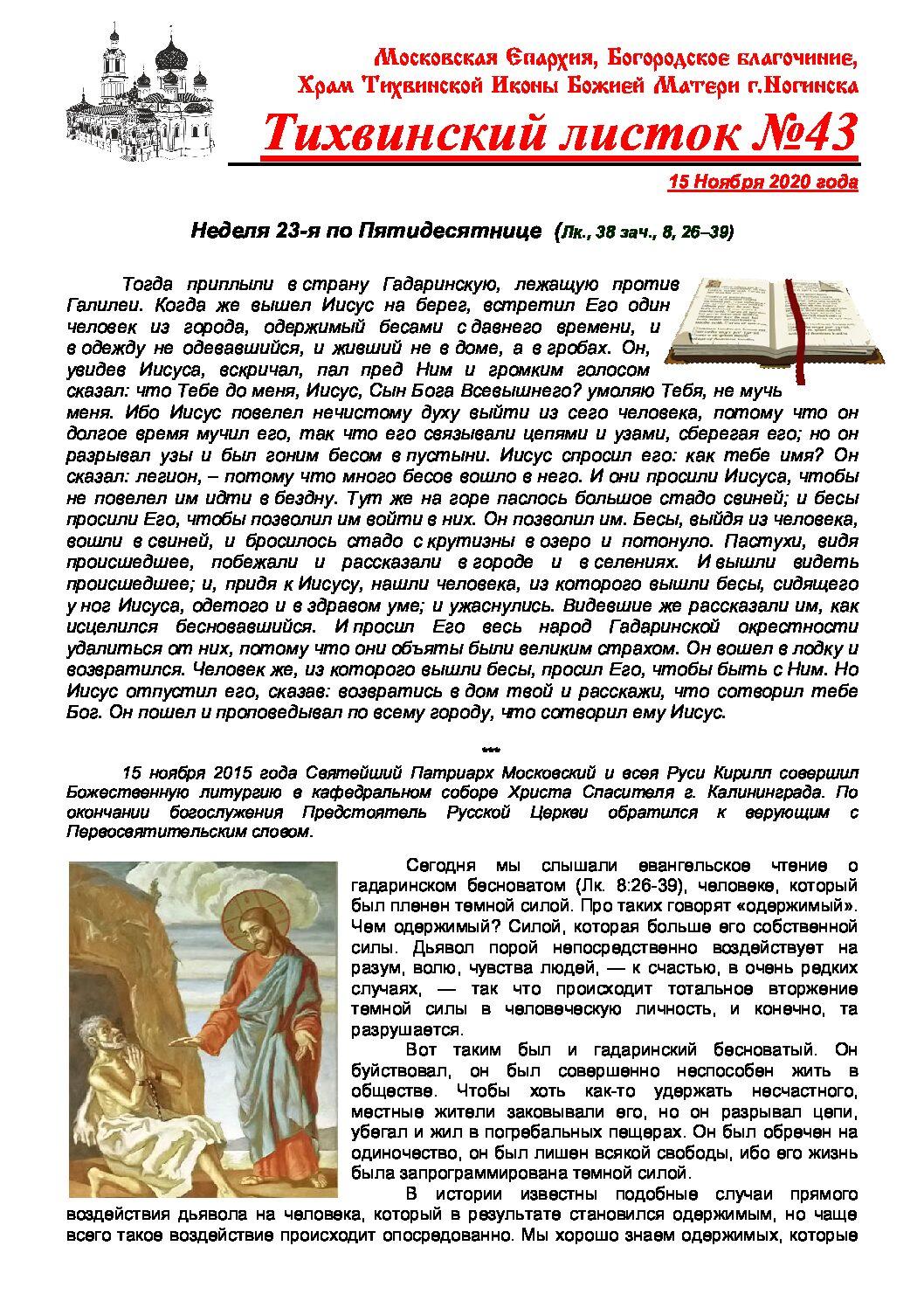 Тихвинский листок №43