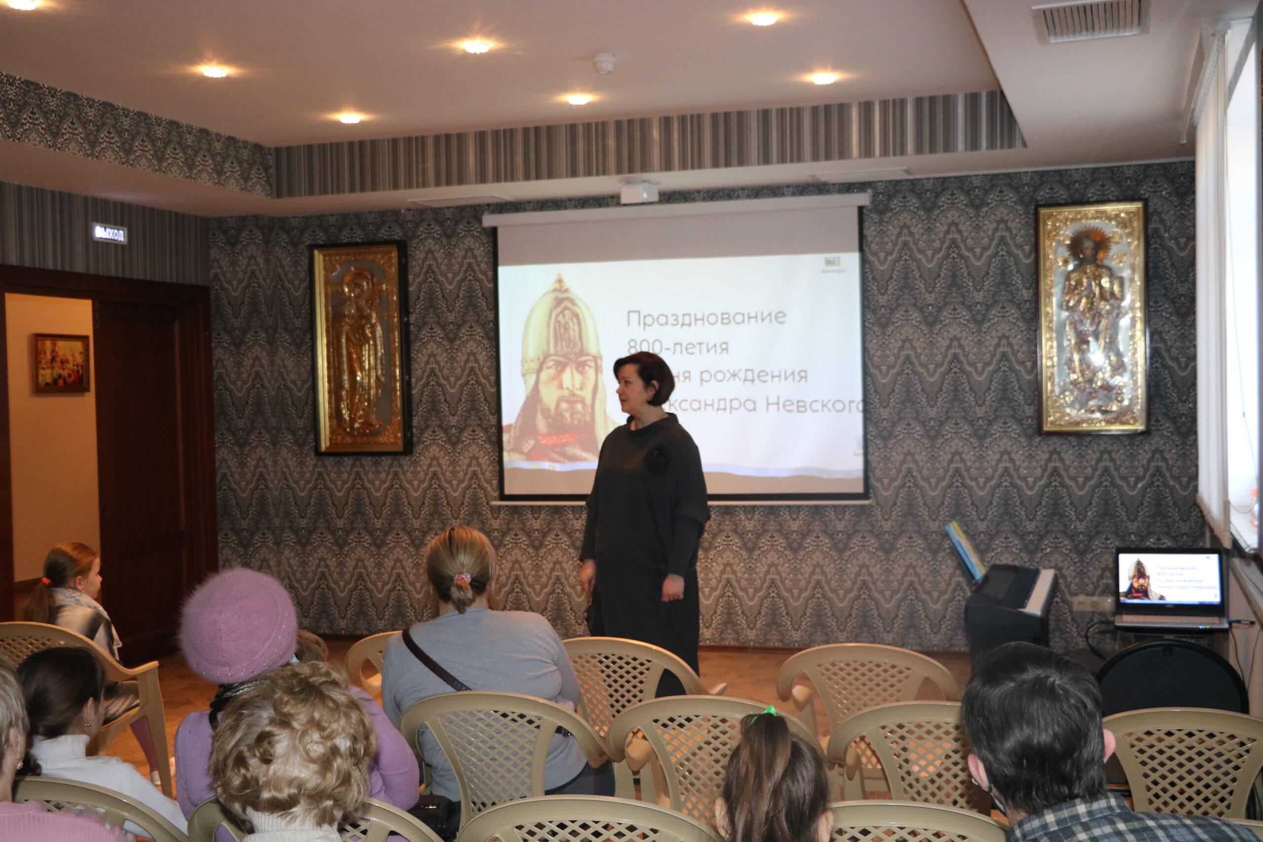 Встреча, посвященная памяти святого благоверного князя Александра Невского