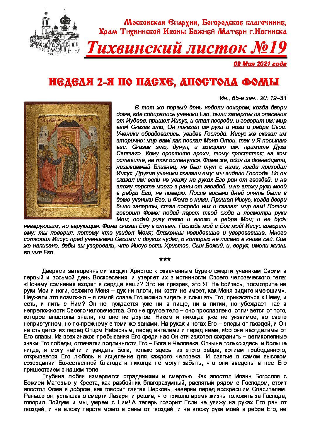 Тихвинский листок №19