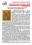 Тихвинский листок №40