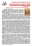 Тихвинский листок №46